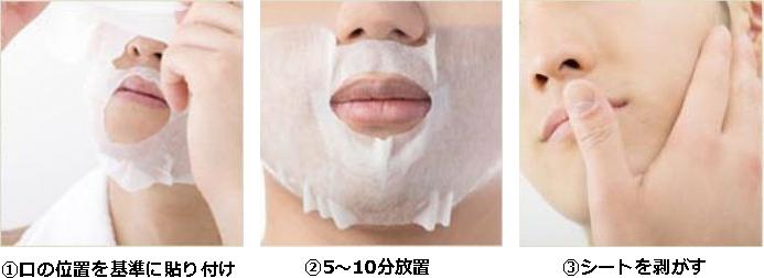 フェイスマスクの使い方